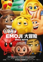 Emoji大冒險 (3D 英語版) (The Emoji Movie)電影海報