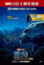 黑豹 (2D MX4D版) (Black Panther)電影海報