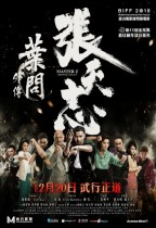葉問外傳:張天志 (Master Z: The Ip Man Legacy)電影海報