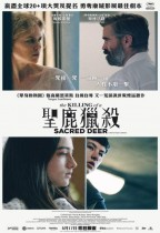 聖鹿獵殺 (The Killing of a Sacred Deer)電影海報