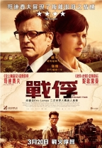戰俘 (The Railway Man)電影海報