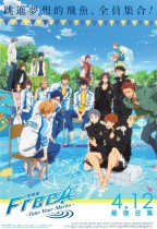 特別版 Free! -Take Your Marks- (Free! -Take Your Marks-)電影海報