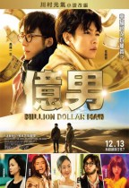 億男 (Million Dollar Man)電影海報