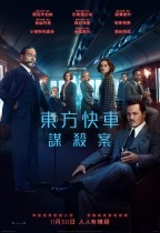 東方快車謀殺案 (Murder on the Orient Express)電影海報