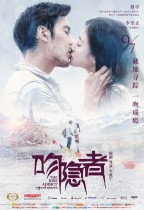 吻癮者 (The Kiss Addict)電影海報