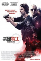 美國特工 (American Assassin)電影海報