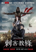 刺客教條 (2D版) (Assassin's Creed)電影海報