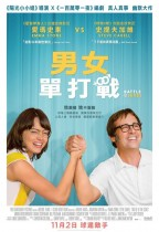男女單打戰 (Battle of the Sexes)電影海報