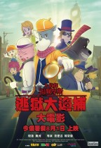 大偵探福爾摩斯:逃獄大追捕 (The Great Detective Sherlock Holmes - The Greatest Jail-Breaker)電影海報