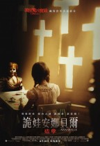 詭娃安娜貝爾:造孽 (MX4D版) (Annabelle Creation)電影海報