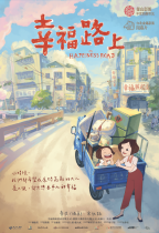 幸福路上 (On Happiness Road)電影海報