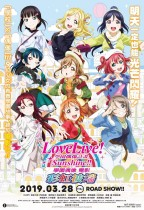 Love Live! Sunshine!! 學園偶像電影 彩虹彼端 (LoveLive! Sunshine!! The School Idol Movie Over the Rainbow)電影海報