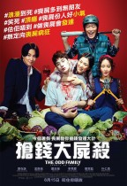 搶錢大屍殺 (The Odd Family: Zombie On Sale)電影海報