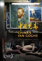 中國梵高 (China's Van Goghs)電影海報