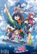 映画中二病也想談戀愛!-Take On Me- (Love, Chunibyo & Other Delusions the Movie: Take On Me)電影海報