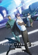 心靈判官 Sinners of the System: Case.2 First Guardian (PSYCHO-PASS Sinners of the System: Case.2)電影海報