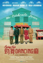 勁舞Dancing癲 (Swing Kids)電影海報