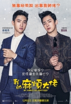 我的麻煩大佬 (My Annoying Brother)電影海報