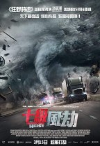 十級風劫 (The Hurricane Heist)電影海報