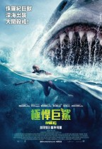極悍巨鯊 (2D IMAX版) (The Meg)電影海報