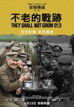 不老的戰跡 (They Shall Not Grow Old)電影海報