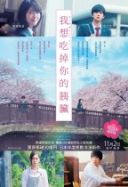 我想吃掉你的胰臟 (Let Me Eat Your Pancreas)電影海報