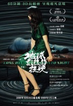 地球最後的夜晚 (Long Day's Journey Into Night)電影海報
