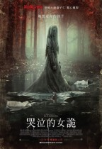 哭泣的女詭 (The Curse of La Llorona)電影海報