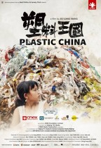 塑料王國 (Plastic China)電影海報