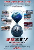 絕望真相2 (An Inconvenient Sequel: Truth to Power)電影海報