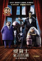 愛登士家庭 (英語版) (The Addams Family)電影海報