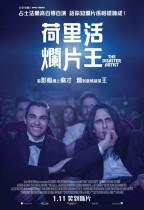 荷里活爛片王 (The Disaster Artist)電影海報