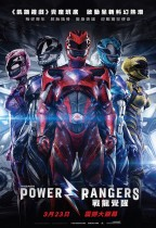 Power Rangers: 戰龍覺醒 (4DX版) (Power Rangers)電影海報