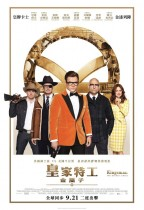 皇家特工:金圈子 (3D 4DX版) (Kingsman: The Golden Circle)電影海報