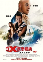 3X反恐暴族:重火力回歸 (2D版) (xXx: Return of Xander Cage)電影海報