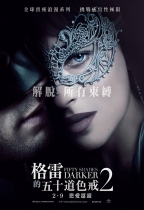 格雷的五十道色戒2 (Fifty Shades Darker)電影海報