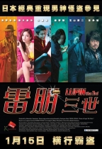 雷朋三世 (Lupin The Third)電影海報