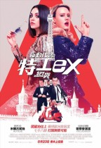 行動代號:特工ex (The Spy Who Dumped Me)電影海報