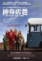 神奇虎爸 (Captain Fantastic)電影海報
