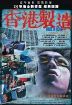 香港製造 (4K修復版) (Made in Hong Kong 4K Restored Version)電影海報