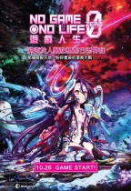 遊戲人生ZERO (No Game No Life Zero Movie)電影海報