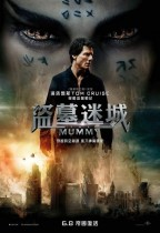 盜墓迷城 (3D IMAX版) (The Mummy)電影海報