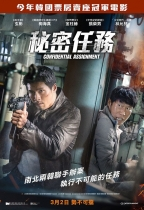 秘密任務 (Confidential Assignment)電影海報