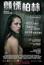 顫慄柏林 (Berlin Syndrome)電影海報