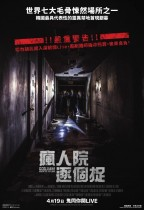 瘋人院逐個捉 (Gonjiam: Haunted Asylum)電影海報