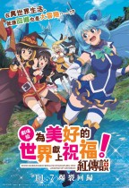 劇場版 為美好的世界獻上祝福!紅傳說 (KonoSuba - God's Blessing on This Wonderful World! The Movie: Legend of Crimson)電影海報