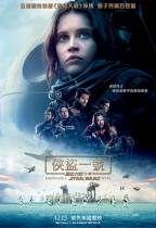 俠盜一號:星球大戰外傳 (3D IMAX版) (Rogue One: A Star Wars Story)電影海報