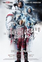 流浪地球 (The Wandering Earth)電影海報