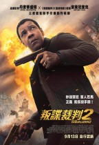 叛諜裁判2 (D-BOX版) (The Equalizer 2)電影海報