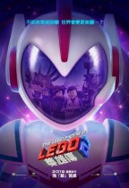 LEGO英雄傳2 (The Lego Movie 2)電影海報